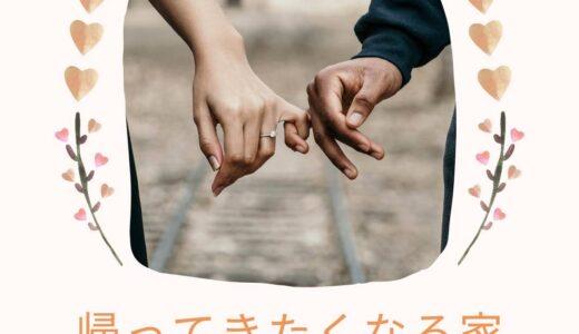 夫婦関係に特化したグループコーチング